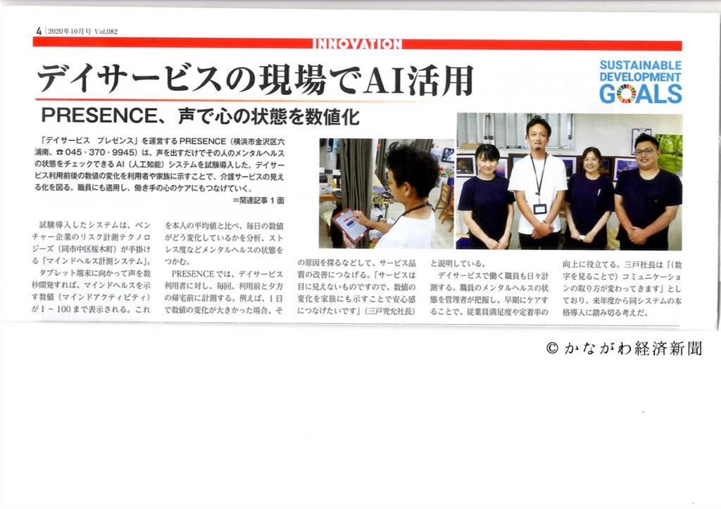 かながわ経済新聞掲載記事